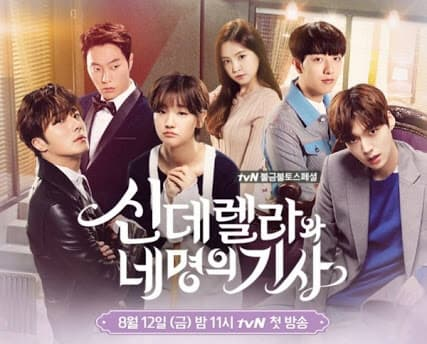 Cinderella and Four Knights 1